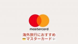 海外旅行好きが教える!MasterCard(マスターカード)おすすめランキング