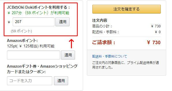 Amazon購入画面でOkiDokiポイント