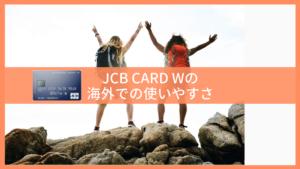 JCB CARD Wは海外で使える?:海外旅行保険や空港ラウンジ、海外キャッシング情報まとめ