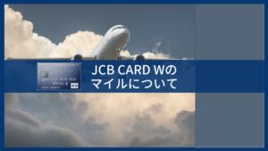 JCB CARD Wのマイル還元率:貯めやすさや交換できるマイルについて解説