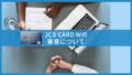 JCB CARD Wの審査:難易度や基準を解説