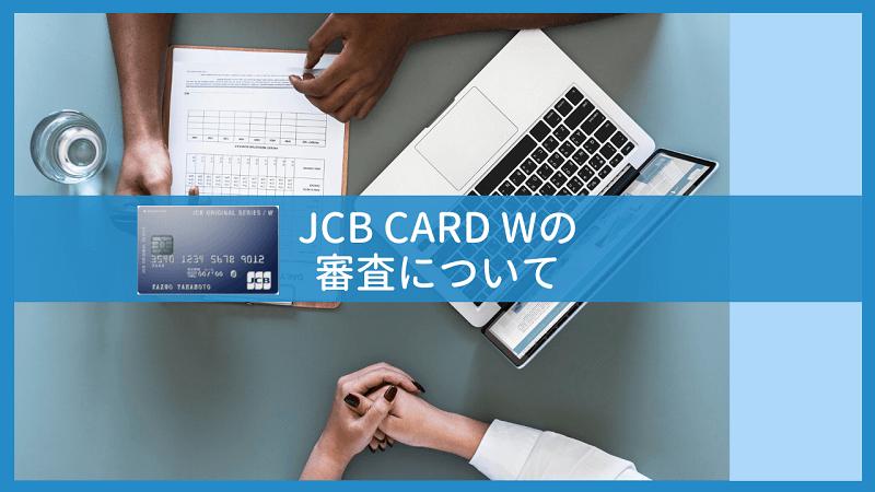 JCB CARD Wの審査:審査難易度や学生でも受かるのか解説