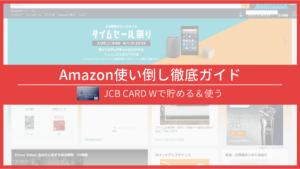 【JCB CARD W】Amazon使い倒し徹底ガイド【2019年版】