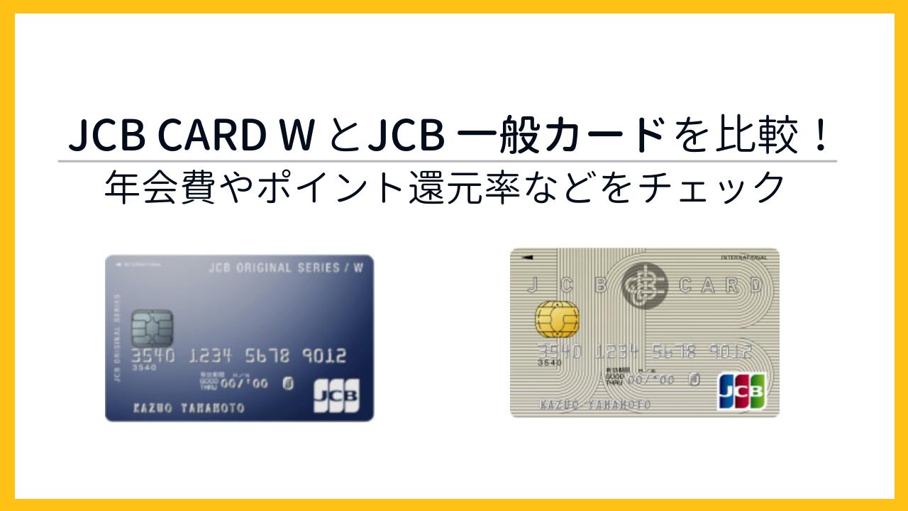 JCB CARD WとJCB一般カードの違いは何?どちらを発行すべきか解説