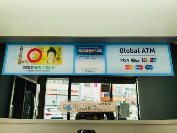 ATMが自分のクレジットカードに対応しているか確認する