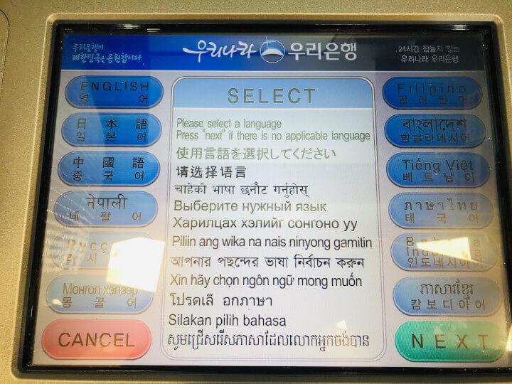 使用言語を日本語に選択する