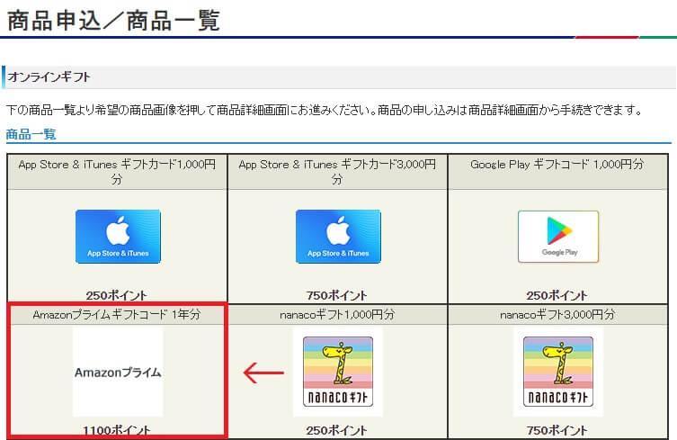 OkiDOkiポイントをAmazonプライムギフトコード1年分に交換