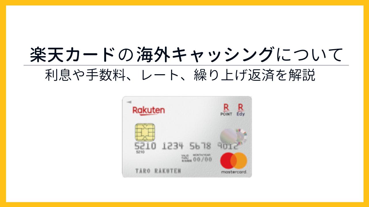 楽天カードの海外キャッシング:利息や手数料、レート、繰り上げ返済の方法を解説