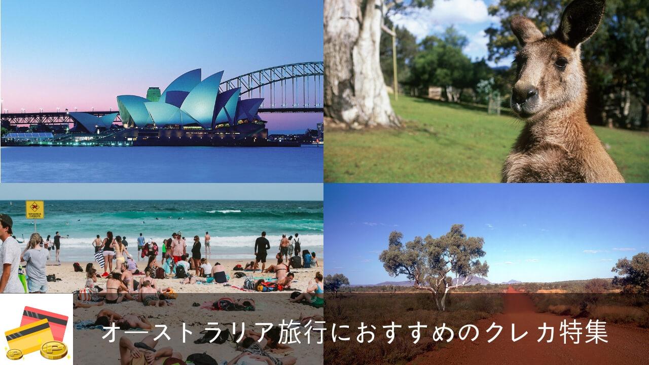 オーストラリア旅行におすすめのクレジットカードと選び方