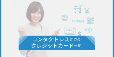 コンタクトレス決済対応クレジットカード【一覧】