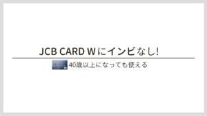 【問い合わせてみた】JCB CARD Wにインビテーションなし!40歳以上になっても使い続けられます