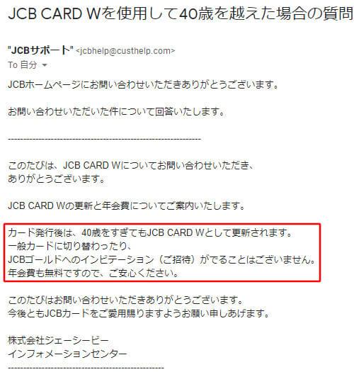JCB CARD Wのインビに関する返信