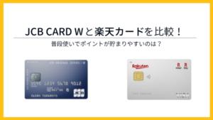 JCB CARD Wと楽天カードを比較!普段使いでポイントが貯めやすいのはどっち?