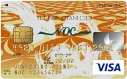 ニューオータニクラブVISAカード クラシックカード
