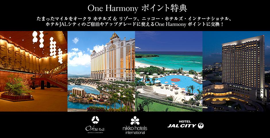 JALマイルをOne Harmonyポイントに交換