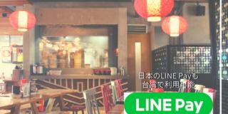 台湾でも日本のLINE Payは利用可能