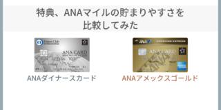 ANAダイナースとANAアメックスゴールドを比較!