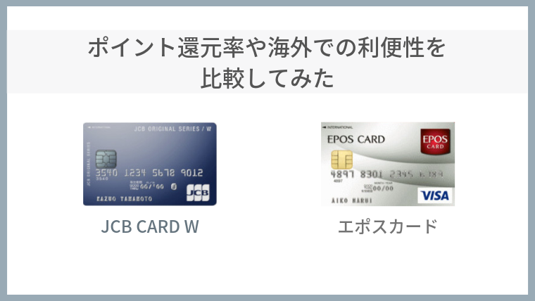 JCB CARD Wとエポスカードを比較!ポイント還元率や海外旅行での利便性が高いのはどっち?