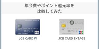 JCB CARD WとJCB CARD EXTAGEを比較