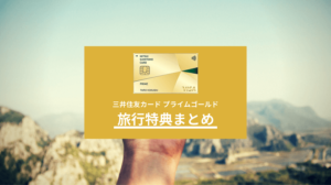 三井住友カード プライムゴールドの旅行特典まとめ