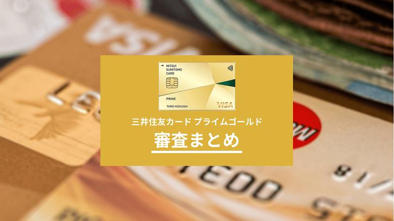 三井住友カード プライムゴールドの審査