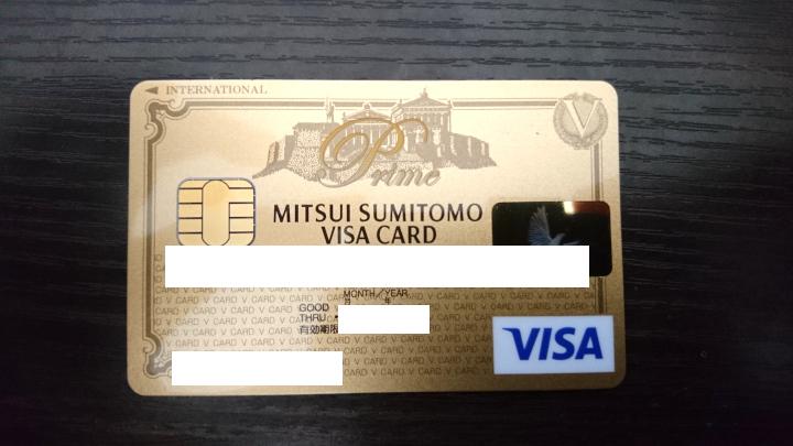 自分の三井住友VISAプライムゴールドカード