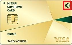 三井住友VISAプライムゴールドカードのコンタクトレスのマーク