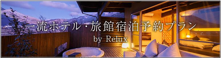 三井住友のクレジットカードでReluxが5%~7%割引に!
