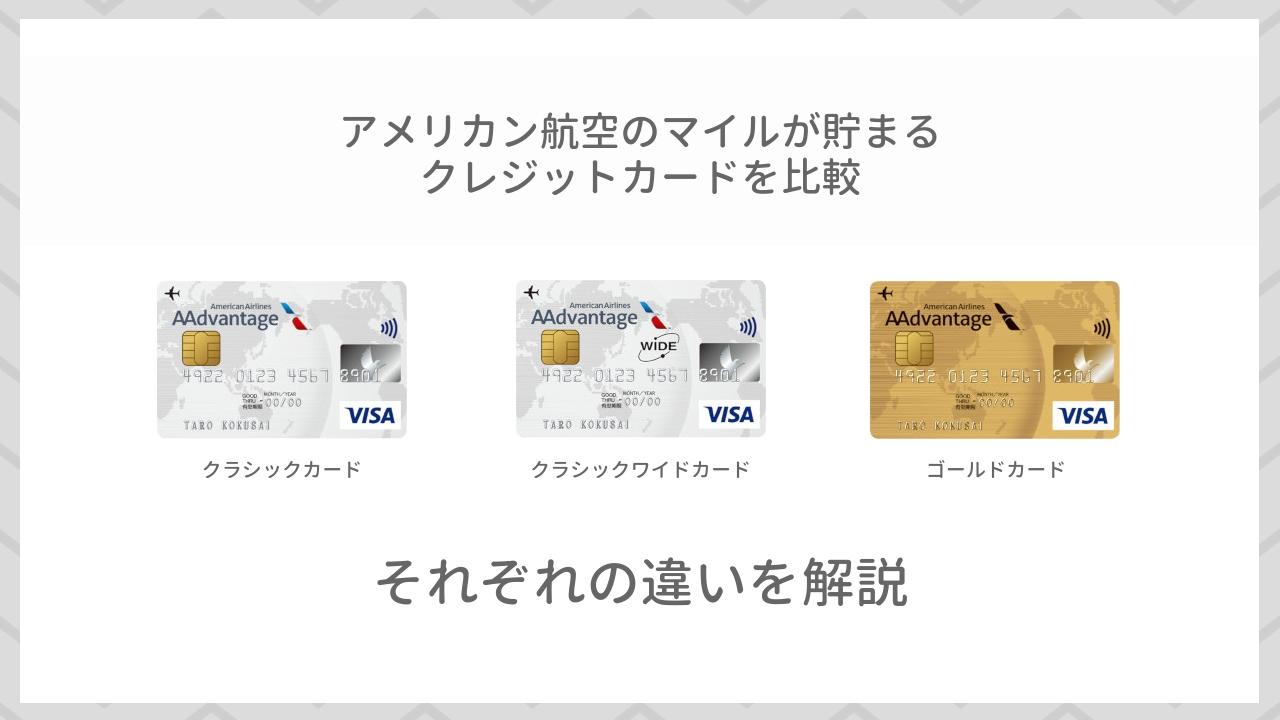 AAdvantage VISA カードを比較