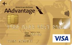 AAdvantage VISA ゴールドカード