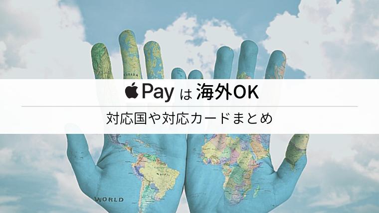 海外で国内のApple Payは利用可能【対応国や対応カードまとめ】