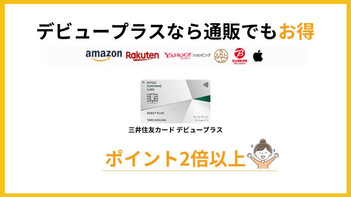 三井住友カード デビュープラスは通販でもポイントが貯まる