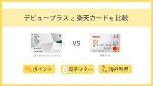 三井住友カード デビュープラスと楽天カードを比較