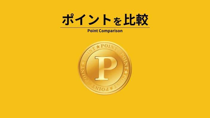 三井住友カード デビュープラスと楽天カードのポイントの貯まりやすさを比較