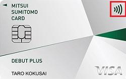 三井住友カード デビュープラスのVISAのタッチ決済