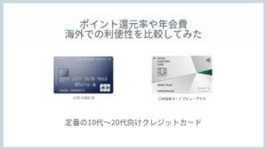 JCB CARD Wと三井住友カード デビュープラスを比較
