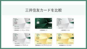 三井住友カード比較