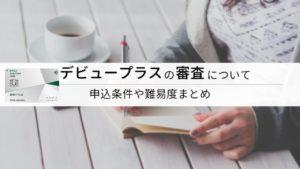 三井住友カード デビュープラスの審査
