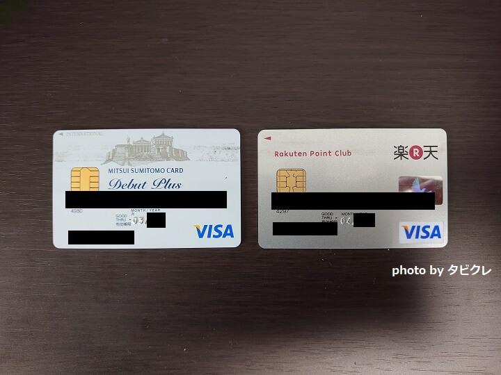 旅井の三井住友カード デビュープラスと楽天カード