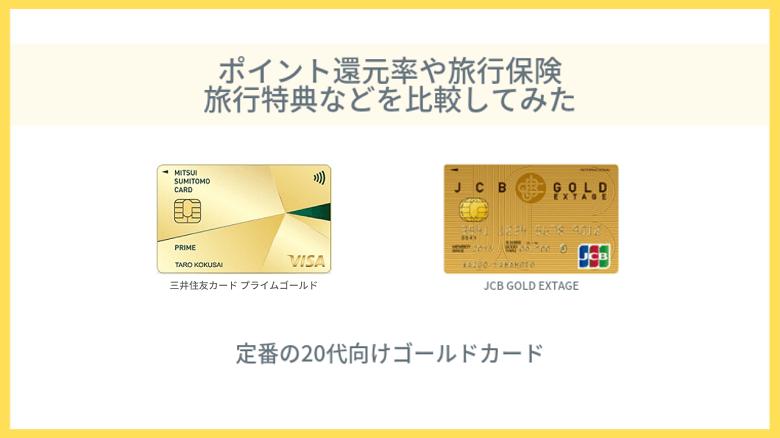 三井住友カード プライムゴールドとJCB GOLD EXTAGEを比較