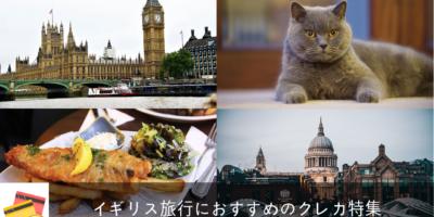 イギリス旅行におすすめのクレジットカード3つと選び方