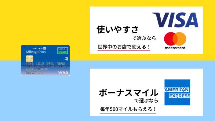 国際ブランドによるMileagePlusセゾンカードの違い