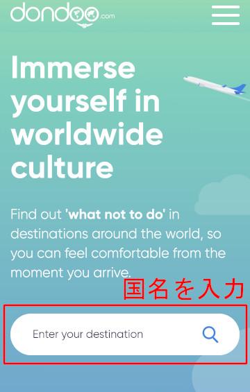 Dondoo.com国名入力欄