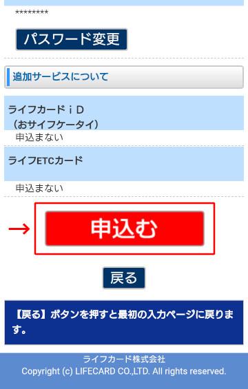 学生専門ライフカードの申込むボタン
