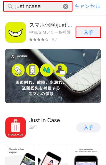 justInCaseのインストール画面