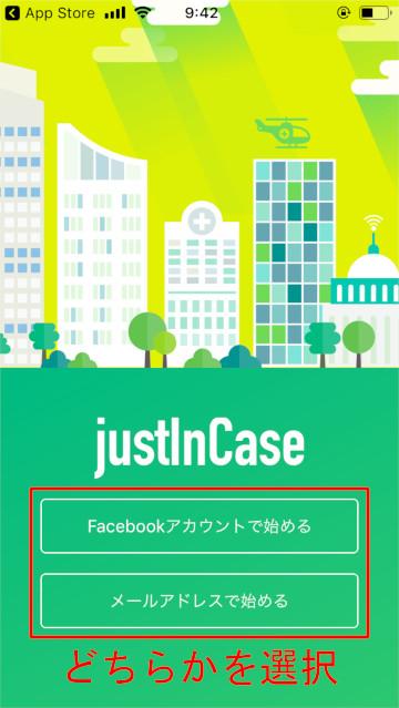 justInCase初期画面