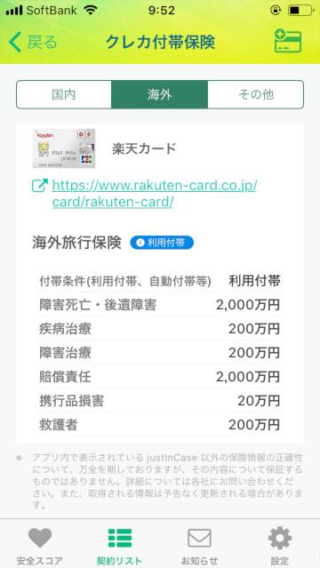 楽天カードの海外旅行保険の結果