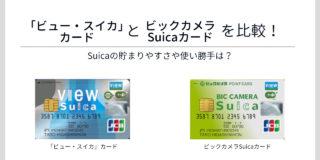 「ビュー・スイカ」カードとビックカメラSuicaカードを比較