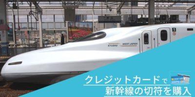 クレジットカードで新幹線の切符を買う手順