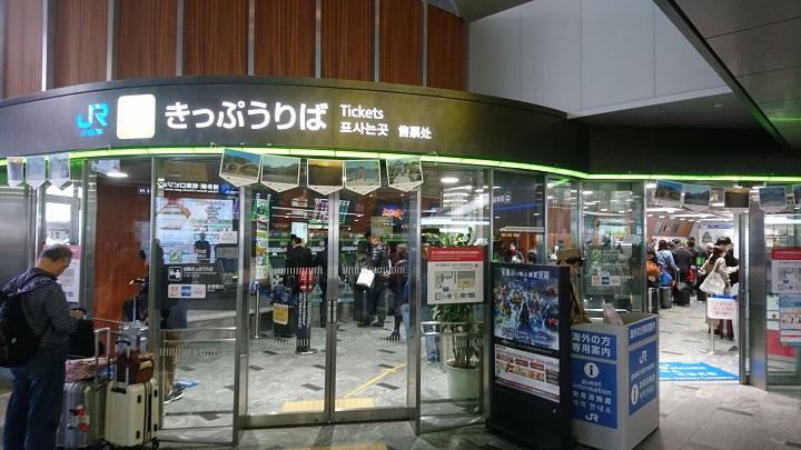 博多駅のJRのみどりの窓口